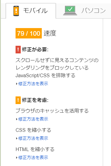 PageSpeed Insights 修正箇所のリストアップ